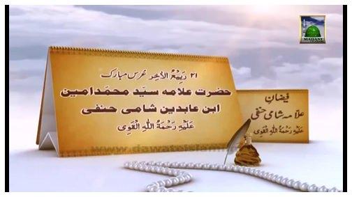 Documentary - Faizan-e-Allam Ibn-e-Abedin Shami رحمۃ اللہ علیہ