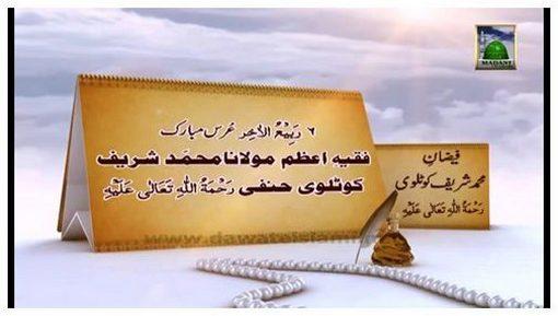 Documentary - Faizan-e-Faqih Aazam Muhammad Shareef Kotalwi رحمۃ اللہ علیہ