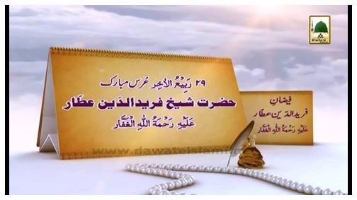 Documentary - Faizan-e-Fareed-Ud-Deen Attar رحمۃ اللہ علیہ