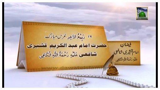 Documentary - Faizan-e-Imam Qushairi رحمۃ اللہ علیہ