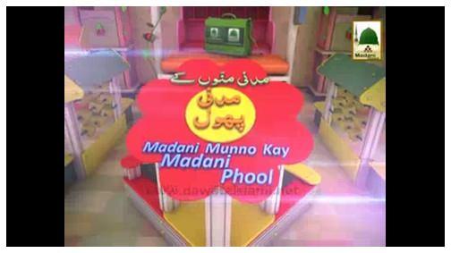 Madani Munnon Kay Madani Phool(Ep:21) - Salam Ki Sunnatain Aur Adaab