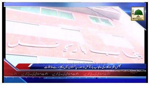 News Clip-21 Nov - Majlis-e-Wukala-o-Judges Ki Lahore Main Wukala Say Mulaqat