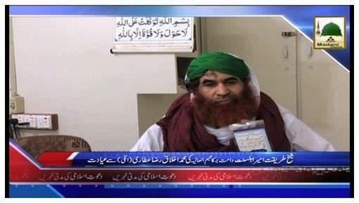 News Clip-21 Nov - Ameer-e-Ahlesunnat Ki Akhlaq Raza Attari Say Ayadata