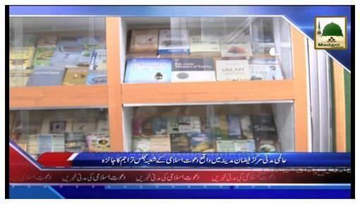 News Clip-21 Nov - Dawat-e-Islami Kay Shoaba Majlis-e-Tarajim Ka Jaiza