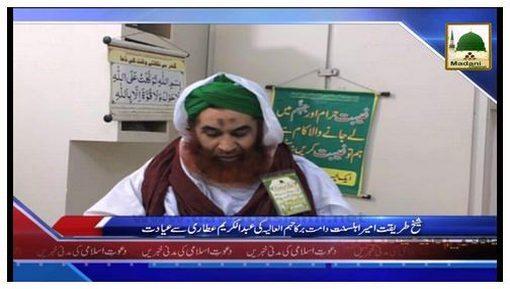 News Clip-23 Nov - Ameer-e-Ahlesunnat Ki Abdul Kareem Attari Say Ayadat