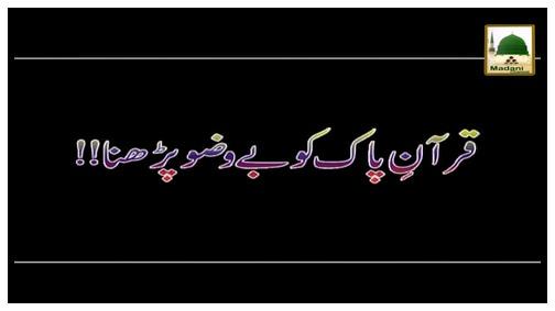 Be Wudu Quran Parhna