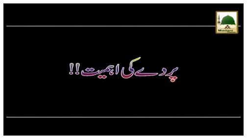 Parday Ki Ahmiyat