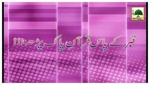 Qabar Kay Pas Quran e Pak Parhna