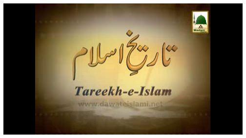 Tareekh-e-Islam(Ep:18) - Hijri Sin Ki Ibtida Aur 01 Hijri Kay Aham Waqiyat