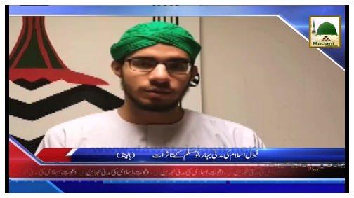 News Clip-24 Nov - Qubool-e-Islam Ki Madani Bahar