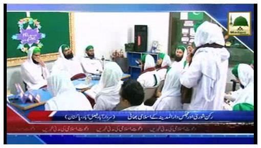 News Clip-06 Nov - Rukn-e-Shura Aur Majlis Dar ul Madina Kay Islami Bhaiنیوز کلپ- 06 نومبر - رکنِ شوریٰ اور مجلس دارالمدینہ کے اسلامی بھائی