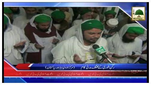 News Clip-10 Nov - Rukn-e-Shura Kay Mukhtalif Madani Kaam