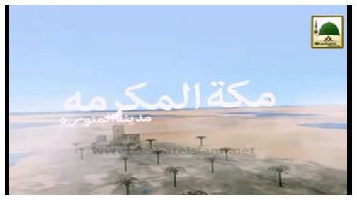 Package - Faizan-e-Ummaha-tul-Momineen - (Seerat-e-Khdija-tul-Kubra رضی اللہ عنھا)