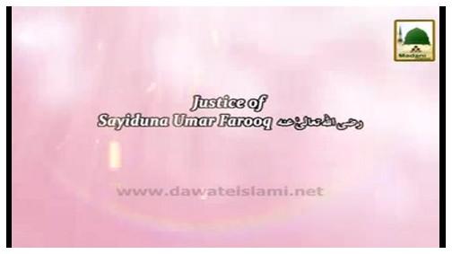 Justice Of Sayiduna Umar Farooq-e-Azam رضی اللہ تعالی عنہ