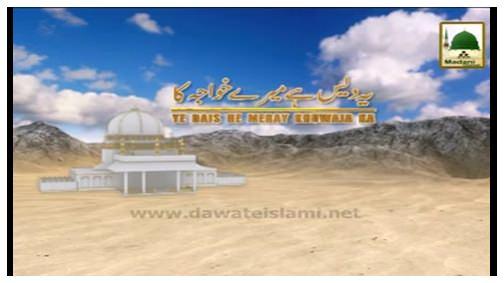 Ye Dais Hai Meray Khawaja Ka(Ep:01) - Akola Hind