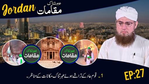 Ziyarat e Muqamat e Muqadasa(Ep:12) - Madina Shareef Kay Qareeb Jalay Hoye Pathar Kay Manazir