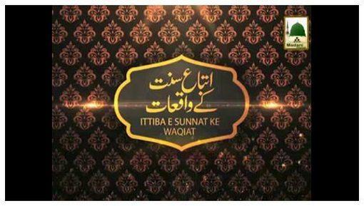 Itteba-e-Sunnat Kay Waqiat(Ep:08) - Khana Khanay Ki Sunnatain Aur Adaab