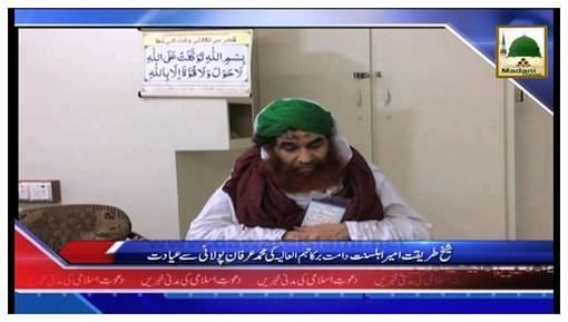 News Clip-25 Nov - Ameer-e-Ahlesunnatدامت برکاتہم العالیہ Ki Irfan Polani Say Ayadat