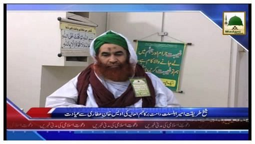 News Clip-26 Nov - Ameer-e-Ahlesunnat دامت برکاتہم العالیہ Ki Owais Khan Attari Say Ayadat
