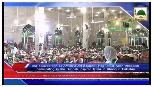 Madani News English - 12 Safar - 25 Nov