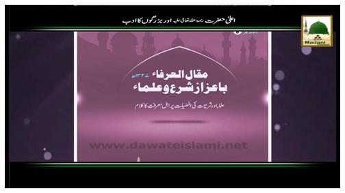 Aala Hazrat رحمۃ اللہ علیہ Aur Buzurgon Ka Adab