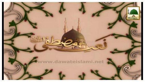 Lagatay Hain Nara Yeh Iman Walay