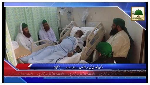 News Clip-27 Nov - Rukn-e-Shura Ki Mareezon Say Ayadat