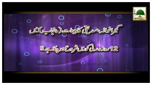 Promo - Gujranwala Main 12 Roza Madani Course Starts Ho Chuka Hai