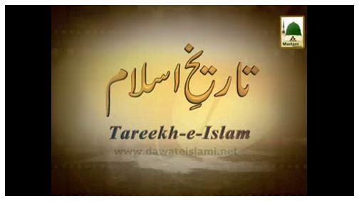 Tareekh-e-Islam(Ep:19) - Qibla Ki Tabdili Aur Sin 02 Hijri Kay Aham Waqiyat