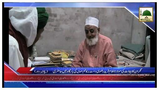 News Clip-29 Nov - Hind Main Hazrat Ghulam Fareed Sahab دامت برکاتہم العالیہ Kay Tasurat