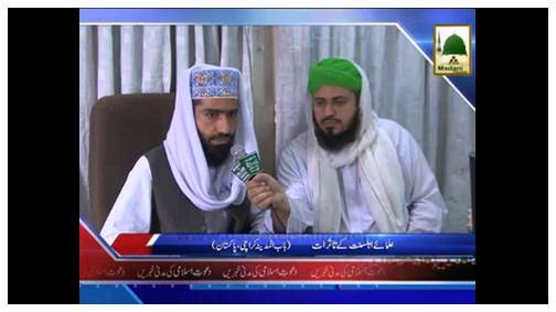 News Clip-22 Nov - Ulama-e-Ahlesunnat Kay Tasurat