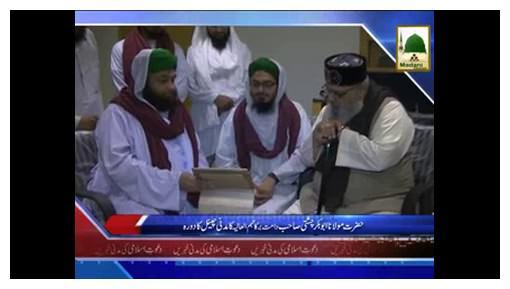 News Clip-29 Nov - Hazrat Abu Bakar Chishti دامت برکاتہم العالیہ Ka Madani Channel Ka Dorah