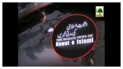 Madani Khabrain Urdu - 10 Zulhijja - 26 Sept