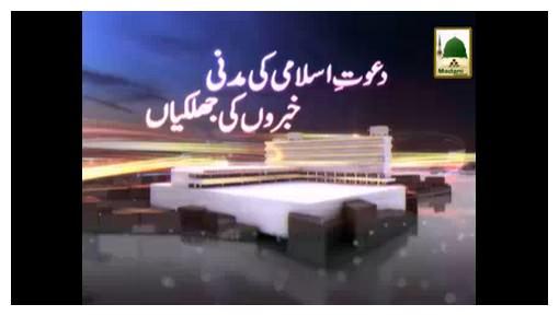 Madani Khabrain Urdu - 25 Zulqida - 10 Sept