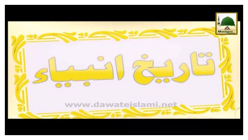 Tareekh e Anbiya - Hazrat Adam علیہ السلام Ki Takhleeq