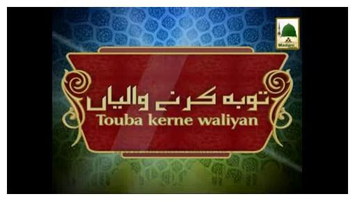 Tauba Karnay Waliyan - Sarangi Bajanay Wali Ki Tauba