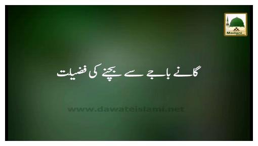Ganay Bajay Say Bachnay Ki Fazilat