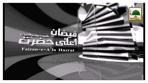 Faizan-e-Ala Hazrat(Ep:08) - Aala Hazrat Ka Kirdar Aur Taqwa