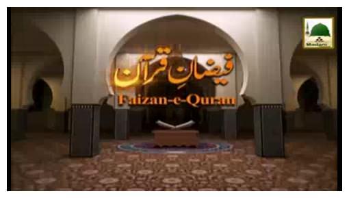 Faizan-e-Quran(Ep:157) - Sorah-e-Nahl Ayat 10 To 42