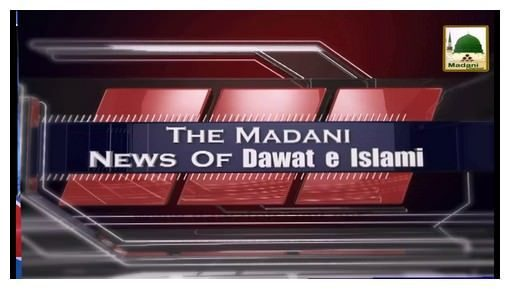 Madani News English - 19 Safar - 02 Dec