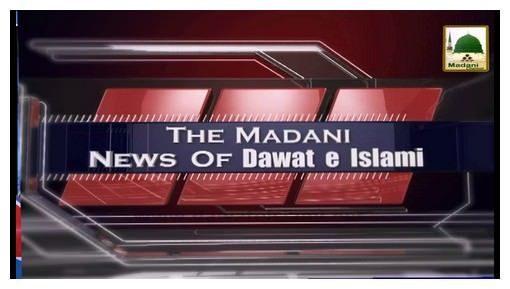 Madani News English - 19 Safar - 02 Dec