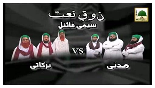 Faizan-e-Ala Hazrat(Ep:10) - Be Misal Shakhsiyat
