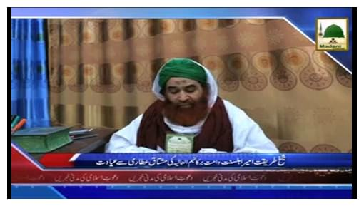 News Clip-03 Dec - Ameer-e-Ahlesunnat Ki Mushtaq Attari Say Ayadat