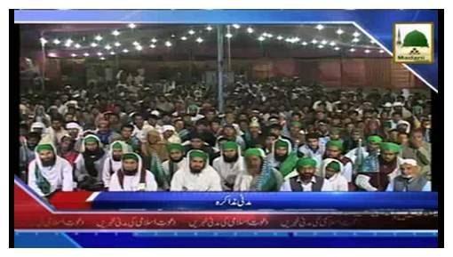 News Clip-06 Dec - Bahawalnagar Main Shahzada-e-Attar Ka Sunnaton Bhara Bayan