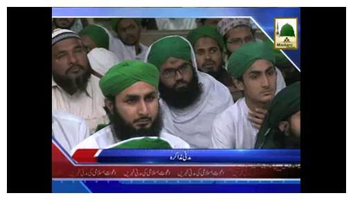 News Clip-06 Dec - Islami Zindagi
