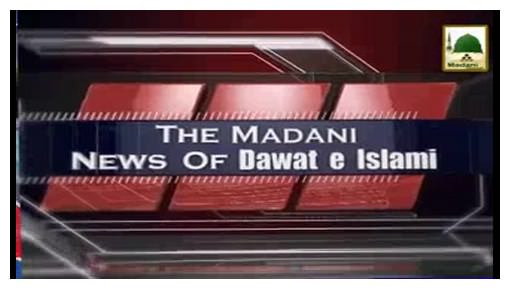 Madani News English - 20 Safar - 03 Dec