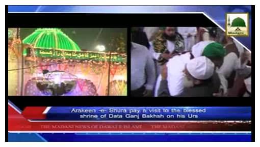 Madani News English - 21 Safar - 04 Dec