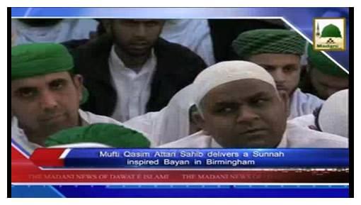 Madani News English - 22 Safar - 05 Dec
