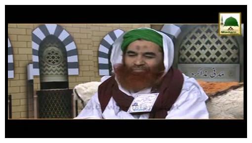 Jashn-e-Wiladat Kis Sahabi Nay Manai