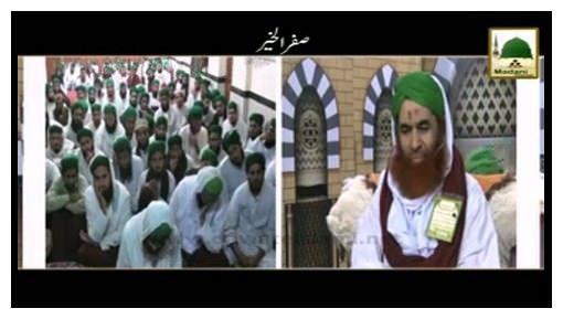 Safar ul Khair